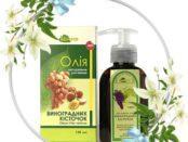 Олія з виноградних кісточок для обличчя, волосся та тіла